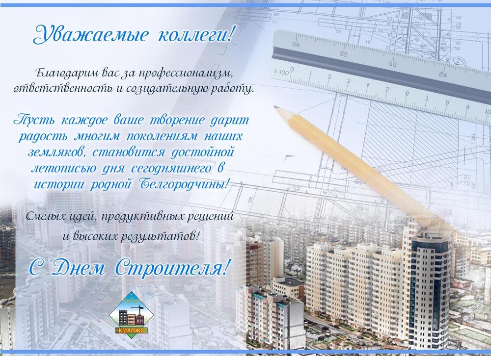 Открытки ко дню строителя каталог беларусь