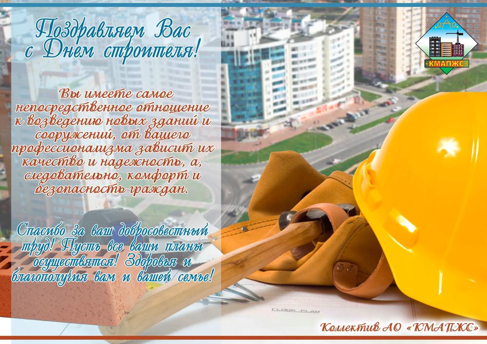 Поздравления на день строителя компаниям